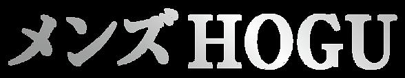 メンズHOGU|HOGUシリーズ