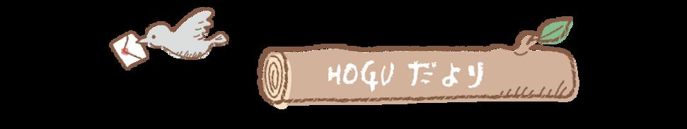 HOGUだより【無料登録】