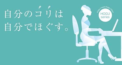 hogu_image_br-01.png