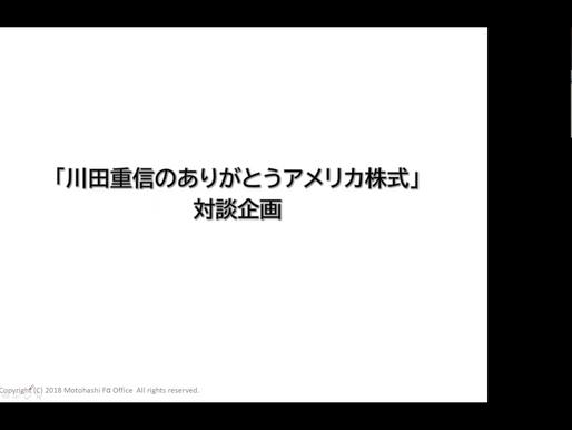 【特別企画】エグゼトラスト川田社長との対談企画