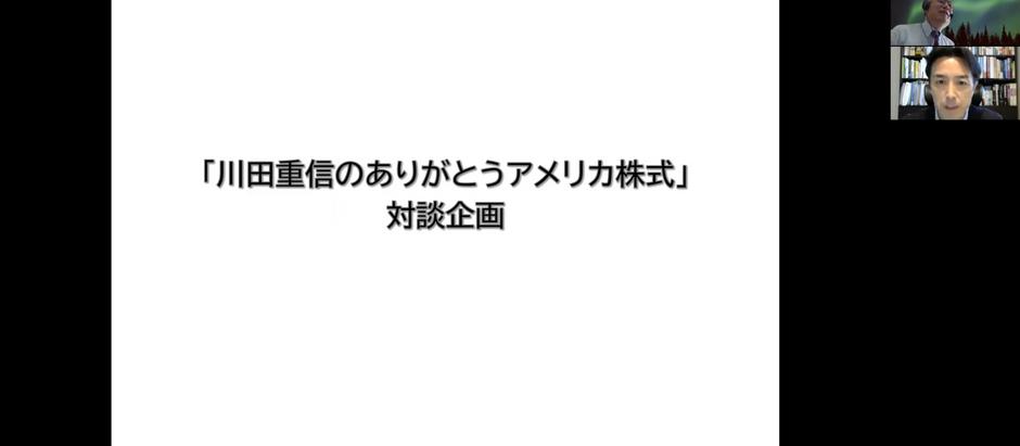 【号外】エグゼトラスト川田社長との対談企画:Part2