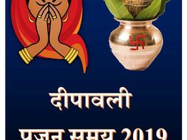 दीवाली रात्रि पूजा का मुहूर्त 2019