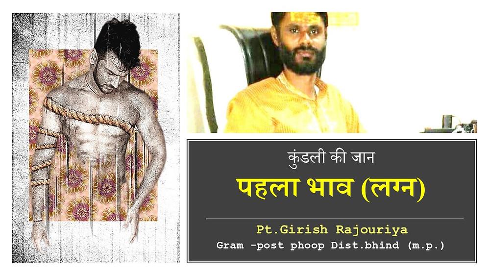 Girish Rajoriya
