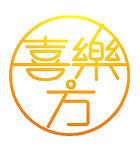 喜樂方 logo .jpg