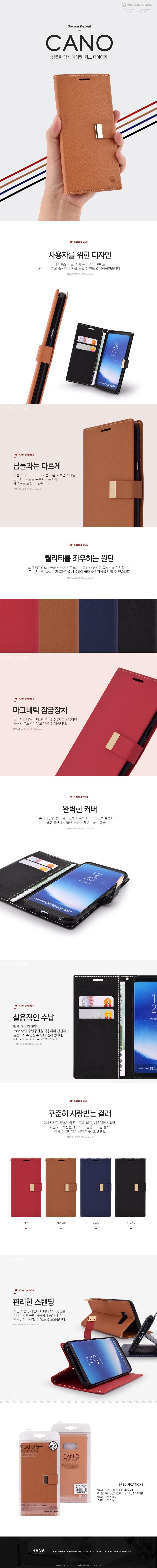모란카노 MOLANCANO KOREA. cano diary case_web.jpg