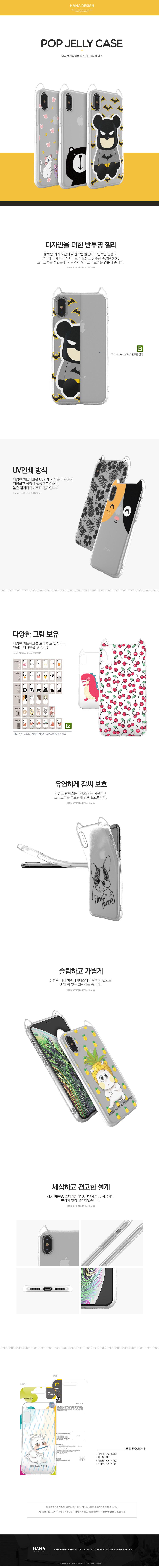 모란카노 MOLANCANO KOREA. pop jelly case_web_1.jpg