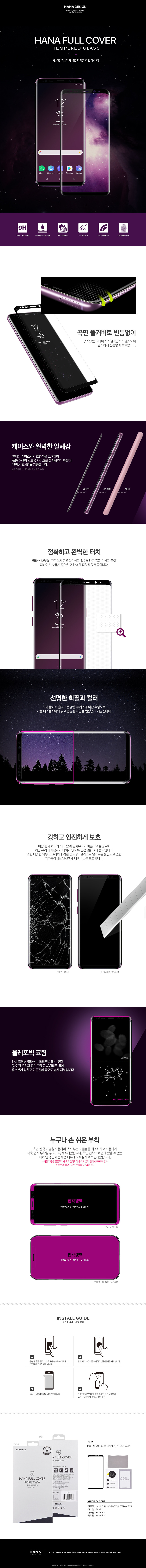 0725 full cover glass_web.jpg