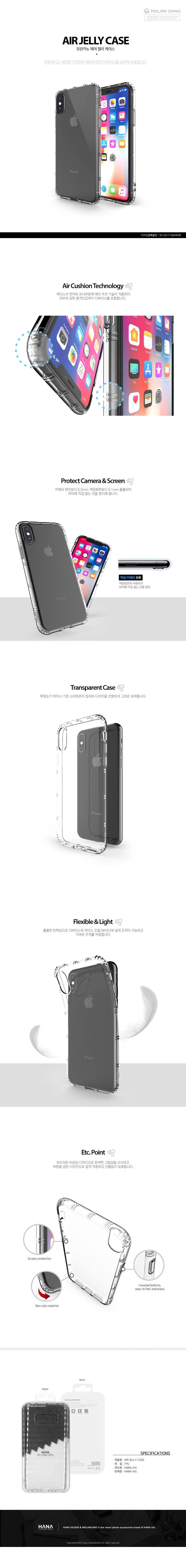 모란카노 MOLANCANO KOREA. air jelly case_web.jpg