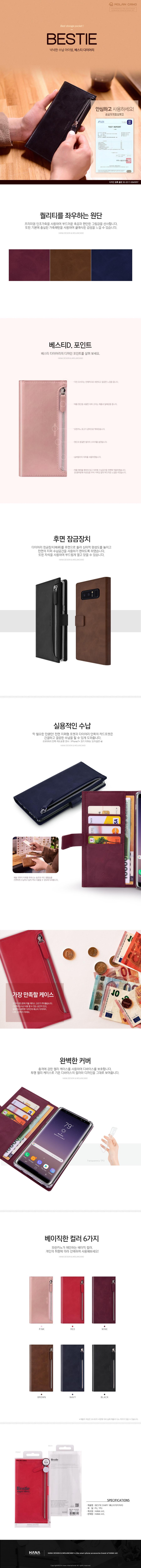 모란카노 MOLANCANO KOREA. bestie diaryt case_web.jpg