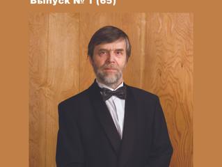 Бюллетень Адвокатской палаты Свердловской области