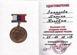 Почетный_Захарова.jpg