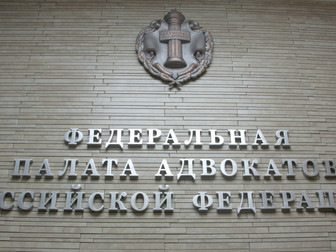 25 марта состоялось онлайн-заседание Комиссии ФПА РФ по этике и стандартам