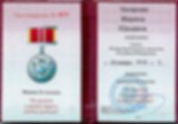 II степени_Захарова.jpg