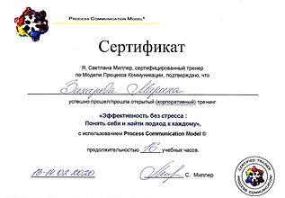 Сертификат Захарова-1.jpg