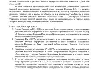 """Решение Президиума КА """"СОГА"""" №195 от 14.05.2020г."""