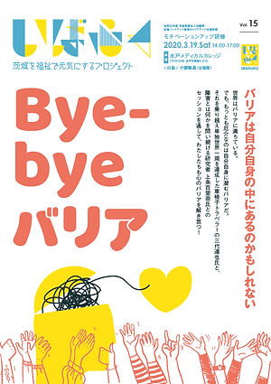Bye-Byeバリア