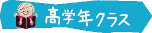小学高学年クラス|水戸市の英会話教室 ララ イングリッシュ スクール
