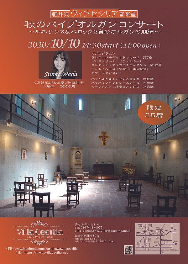 20201010秋の演奏会.jpg
