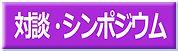 対談シンポ.jpg