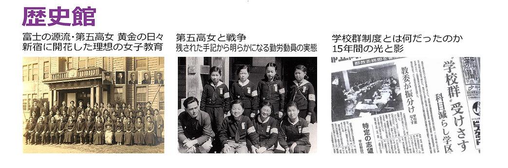 HP歴史館.jpg