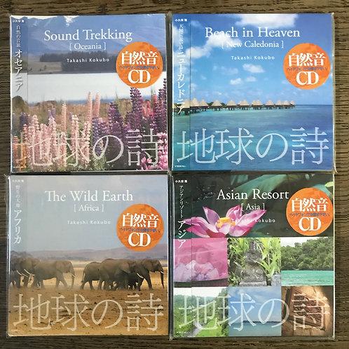 【1万円返礼品】CDセット&缶バッチE.小久保隆CDセット