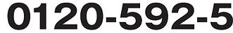 個別指導の学習塾個別ゼミWillお問合せ番号0120-592-591