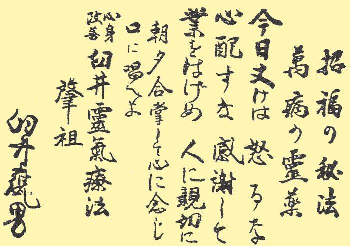 Mikao Usui's writings