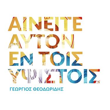 PraiseHimCovers_GREEK.png