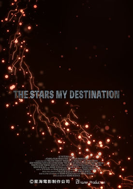 Stars My Destination.jpg