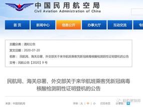 中国更新入境健康申报政策,美国豁免部分留学生入境禁令,实际并非利好新政?