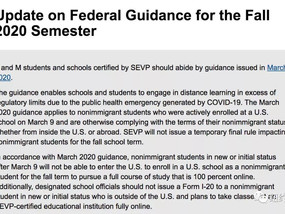 终于取得高校offer却不让入学?ICE政策在各高校执行标准竟不统一