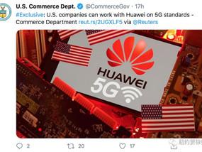 美国商务部准许美国公司与华为展开5G合作
