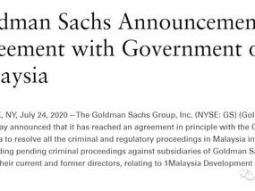 高盛以39亿美元为行贿丑闻买单,就一马公司(1MDB)事件与马来西亚政府达成和解