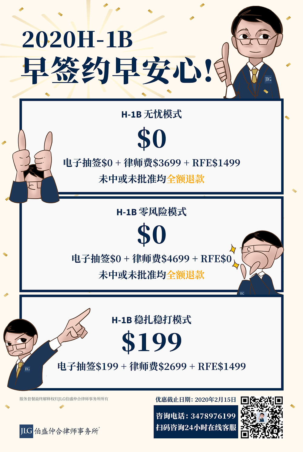 H1B申请 独家价格方案