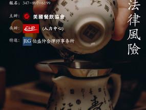JLG & 美国华人餐饮协会 :餐饮业法律风险座谈会-记者招待会顺利举行