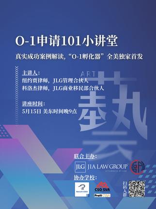 【独家首发O-1孵化器】真实成功案例解读:O-1申请如何化繁为简