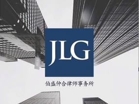 JLG伯盛仲合2018中国行圆满结束