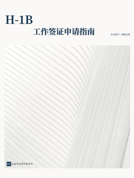 JLG H-1B Handbook