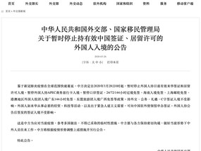 新冠全球大流行,中国首发入境禁令