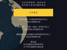 法律全球观系列——全球合规案例分析线上论坛