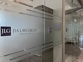 Jia Law Group Flushin2.JPG
