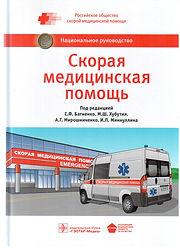 Emergency Medical Care: Diving Emerdencies