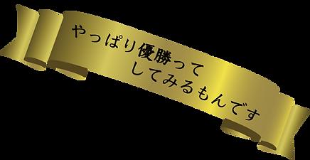 yusho-kinen-sale-yappari-flag.png