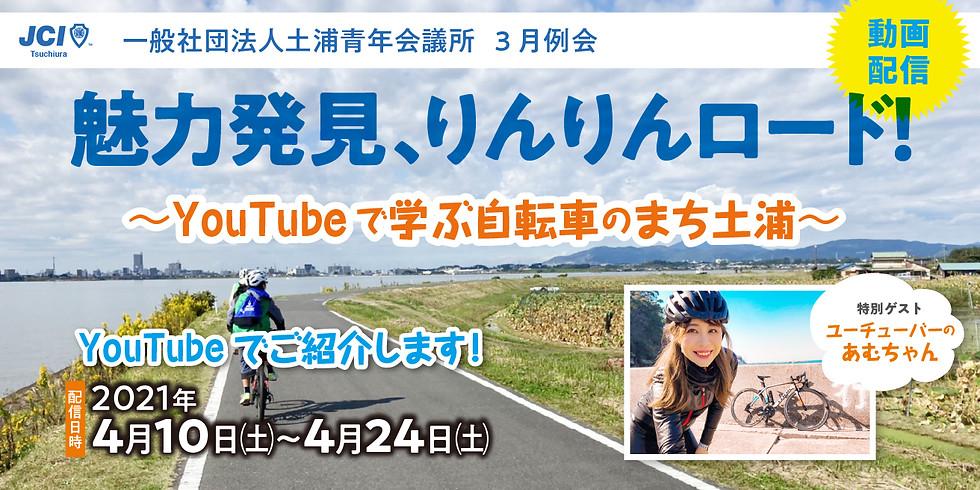 3月例会『魅力発見、りんりんロード!~YouTubeで学ぶ自転車のまち土浦~』