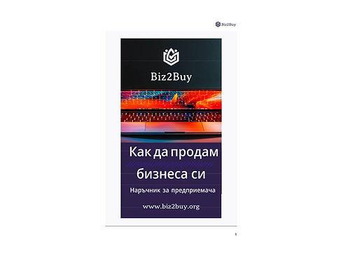 Biz2Buy_Продавам-бизнес.jpg