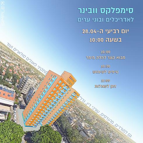 Simplex Webinar for City Planners