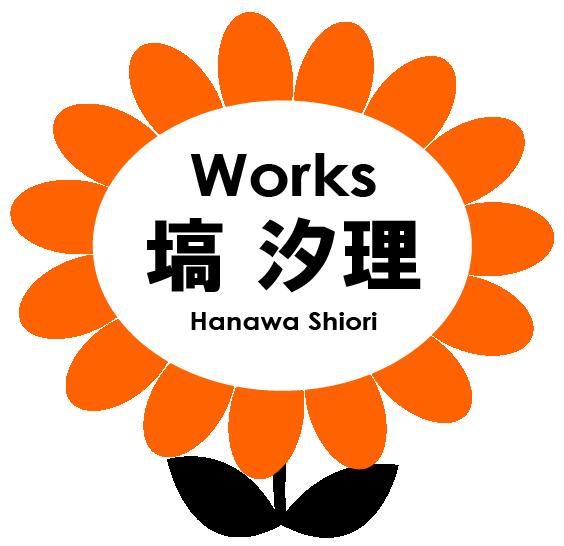 塙汐里Works