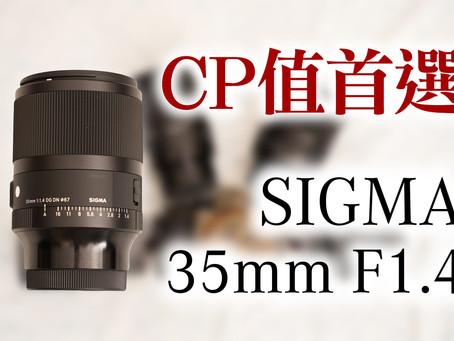 【信開箱】SIGMA新作 35mm F1.4 DG DN for E mount 無反專用 全台首發!!  開箱心得
