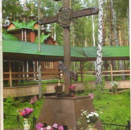 крест в Ганиной Яме.jpg