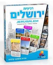 רביעיות ירושלים